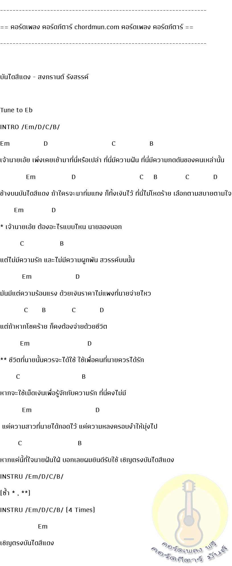คอร์ดกีตาร์ ง่าย  เพลง บันไดสีแดง (cover by สงกรานต์)