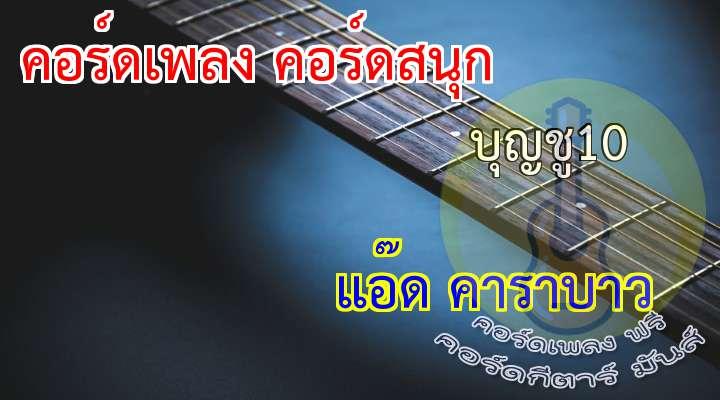 บุญชู   จะอยู่ในใจเสมอ...   เนื้อร้อง เพลง บุญชู10 :                                                                                       เมื่อสวรรค์กับโลก รวมเป็นหนึ่งเดียว    คนจึงต้องมีธรรม   ธรรมะอยู่ในใจ                                                                                     เขาคือ..บุญชู...           คนดีประเทศไทย