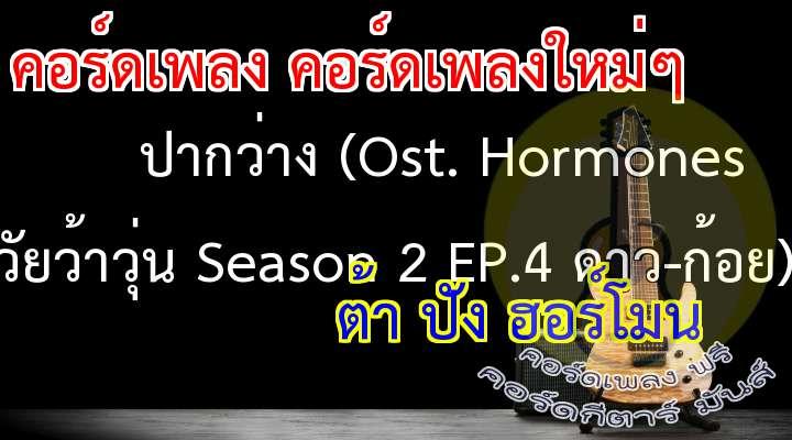 ปากว่าง Ost. Hormones วัยว้าวุ่น Season 2 P.4 ดาวก้อย