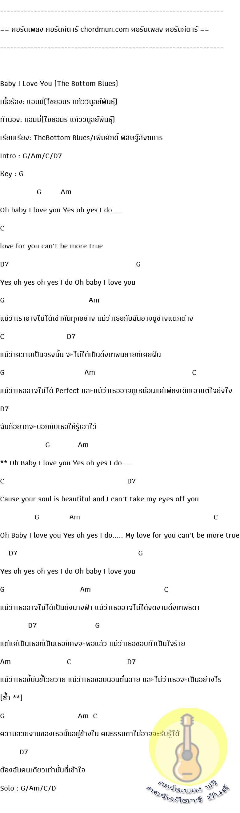 คอร์ดกีต้าร์มือใหม่  เพลง Baby I Love You