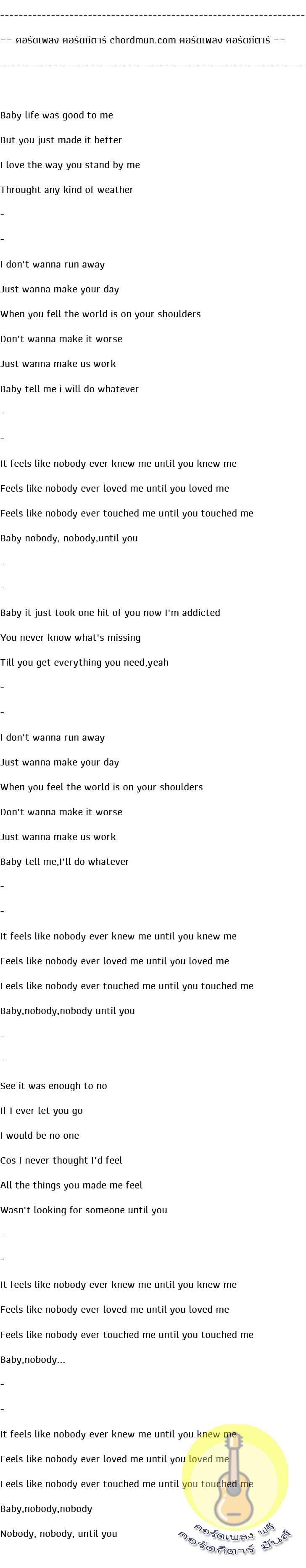 คอร์ดเพลงง่ายๆ  เพลง Until you.