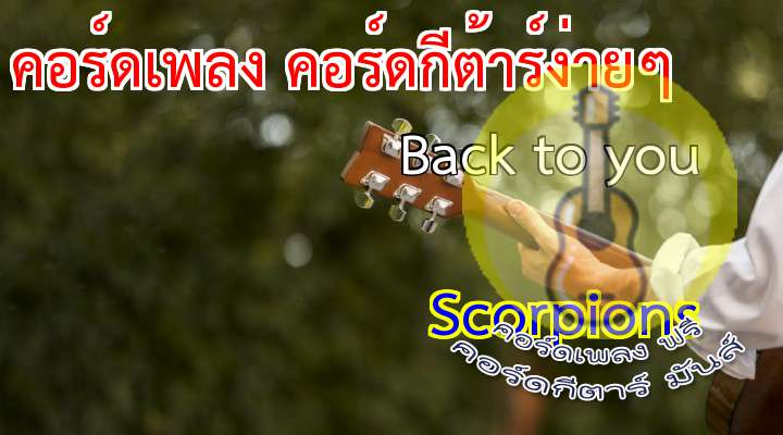 ck To You  Scorpions    เนื้อร้อง เพลง Back to you (,,,)                               Jealous hearts are wild, oh so wild                  Like a raging storm                            Jealous hearts are blue, oh so blue                            When all the dreams are gone                            Maybe we were born to lick honey fro