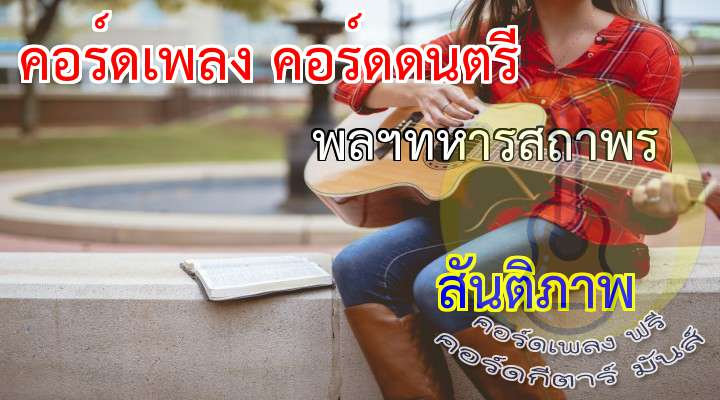 พลทหารสถาพร(ชีวิตบ้าน น) ศิลปิน:สันติภาพ INTRO: (4 Time)                                สถาพรเป็นพลทหาร                                         ต้องจากบ้านมารับใช้ชาติไทย                         20 ปี ของลูกผู้ชาย                                          ถูกเรียกหมาย ไปคัดเกณฑ์ทหาร                                 จับใบแดง มาได้หนึ่งใบ