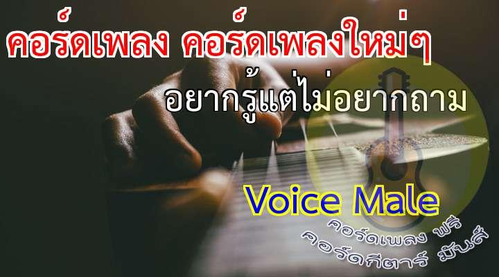พอดีเข้าไปโพสในอันเดิมที่มีอยู่แล้วไม่ได้ เลยต้องโพสใหม่   ขอโทษด้วยนะคะ   เพลง : อยากรู้แต่ไม่อยากถาม   ศิลปิน : Voice Male (lories lah lah)     เนื้อเพลง เพลง อยากรู้แต่ไม่อยากถาม                                                                             ได้ชิดเพียงลมหายใจ แค่ได้ใช้เวลาร่วมกัน แค่เพื่อนเท่านั้น แต่มันเกินห้ามใจ