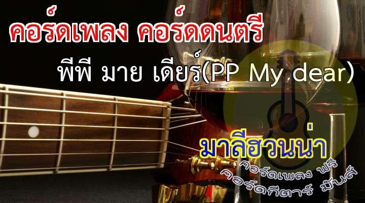 พีพี มายเดียร์ (PP My ear)  เนื้อ เพลง พีพี มาย เดียร์(PP My dear):(2time)  � � � � � �/  � � � � � � *ฝรั่งเข้ามาท่องเที่ยวเมืองไทย � �  � � � � � � � � � � �  บอก I like I like PP.� � � � � �  � � � � � � �� ชอบหนักหนาแดนดินถิ่นนี้� � � � � � � � � � � � � � � � � � � � �  t KRI in like Thailand.� � � � �  � � � � � � � � � �  งามสุดแส
