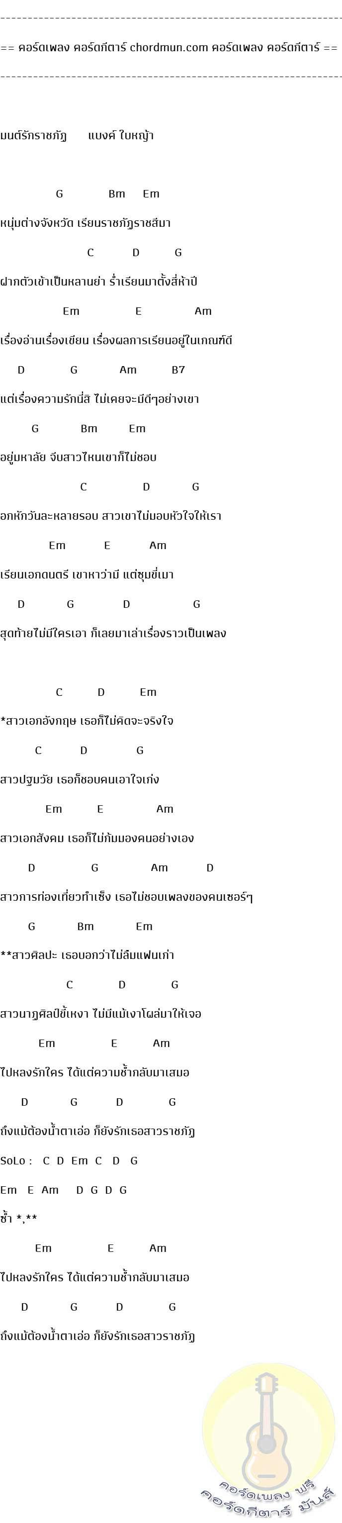 คอร์ดกีต้า ง่ายๆ  เพลง มนต์รักราชภัฏ