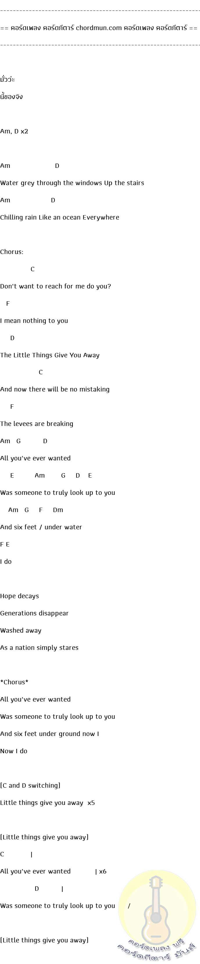 คอร์ดกีต้าร์ง่ายๆ  เพลง The Little Things Give You Away