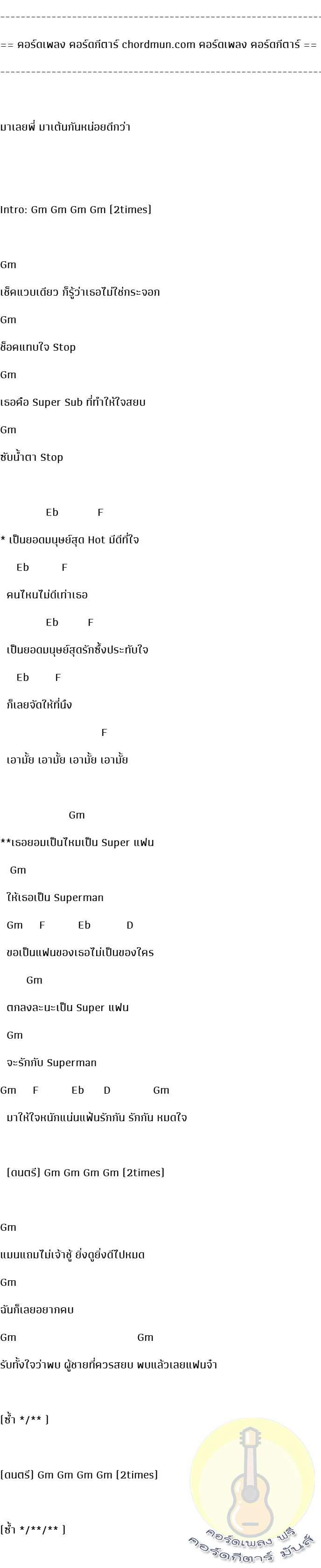 คอร์ดกีต้า  เพลง Super แฟน (Superman)