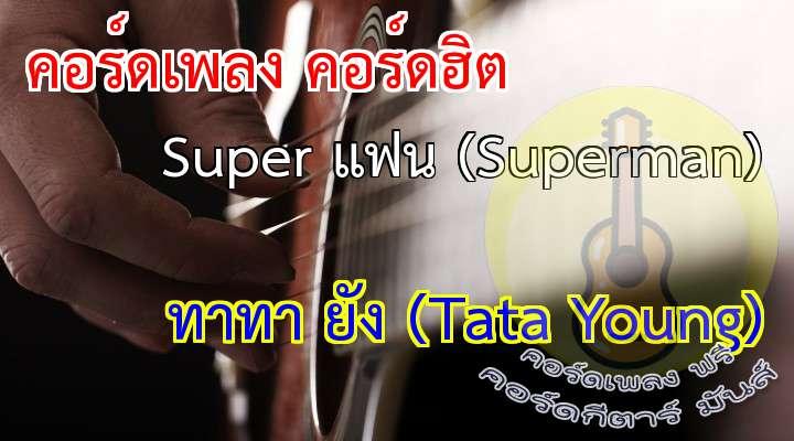 มาเลยพี่ มาเต้นกันหน่อยดีกว่า  เนื้อ เพลง Super แฟน (Superman):  เช็คแวบเดียว ก็รู้ว่าเธอไม่ใช่กระจอก  ช็อคแทบใจ Stop  เธอคือ Super Sub ที่ทำให้ใจสยบ  ซับน้ำตา Stop  * เป็นยอดมนุษย์สุด Hot มีดีที่ใจ   คนไหนไม่ดีเท่าเธอ   เป็นยอดมนุษย์สุดรักซึ้งประทับใจ