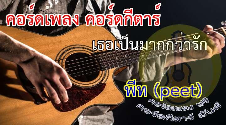 ฟังดูคับเพราะมากมาย เพลงรัก......สุดเพรา    ฟังดูคับเพราะมากมาย เพลงรัก......สุดเพรา    ฟังดูคับเพราะมากมาย เพลงรัก......สุดเพรา    ฟังดูคับเพราะมากมาย เพลงรัก......สุดเพรา    ฟังดูคับเพราะมากมาย เพลงรัก......สุดเพรา    ฟังดูคับเพราะมากมาย เพลงรัก......สุดเพรา    ฟังดูคับเพราะมากมาย เพลงรัก......สุดเพรา    ฟังดูคับเพราะมากมาย เพลงรัก......สุดเพรา
