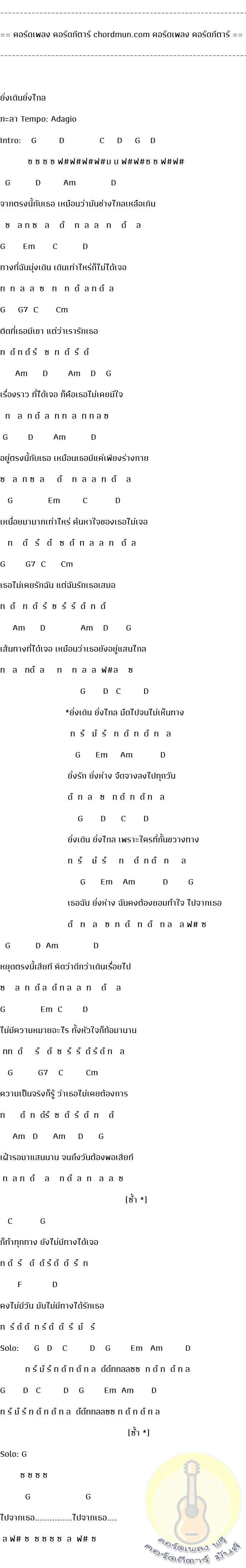 คอร์ดกีต้าโปร่ง  เพลง ิยิ่งเดินยิ่งไกล (คีย์บอร์ด)
