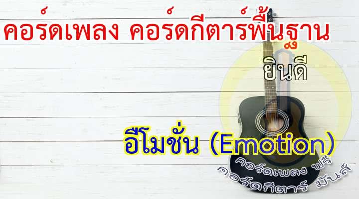 ยินดี : otion (R) เนื้อ เพลง ยินดี:        2 time  จบลงแล้ว เรื่องราวระหว่างเรา  จบกันแล้ว ความรักที่มีให้กัน  ก็เลยพอรู้ ว่าเธอไม่เคยแคร์  กับคำว่ารัก ที่ฉันเคยบอกไป  * ไม่ว่าเธอจะเมินจะเกลียดฉัน  ก็ไม่คิดไม่แค้นอะไร ให้เ