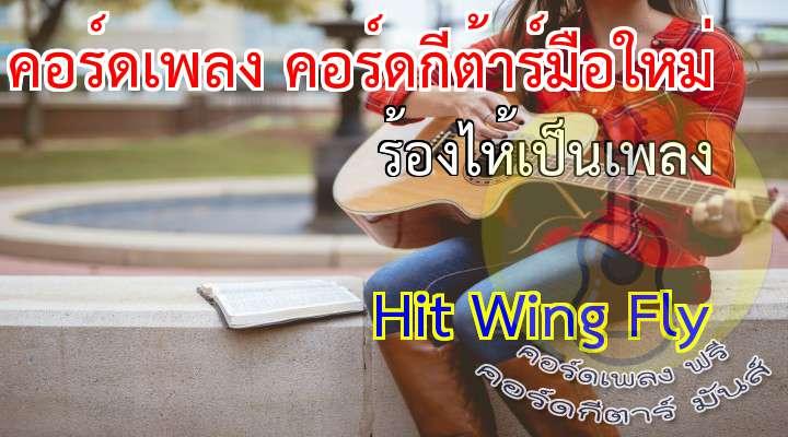 ร้องไห้เป็นเพลง : Hit Wing ly เนื้อร้อง เพลง ร้องไห้เป็นเพลง:  แค่เธอพูดว่าจะจากไปมันก็ทำให้ฉันเสียใจ ซะจนอยากจะร้องไห้ออกมา  กักเก็บบ่อน้ำตาที่มีไม่ไหว...ก็ปล่อยมันไหล ชะล้างเปลือกตา  * อายผู้คนเฝ้ามองรอบกายมันอายน้ำตา