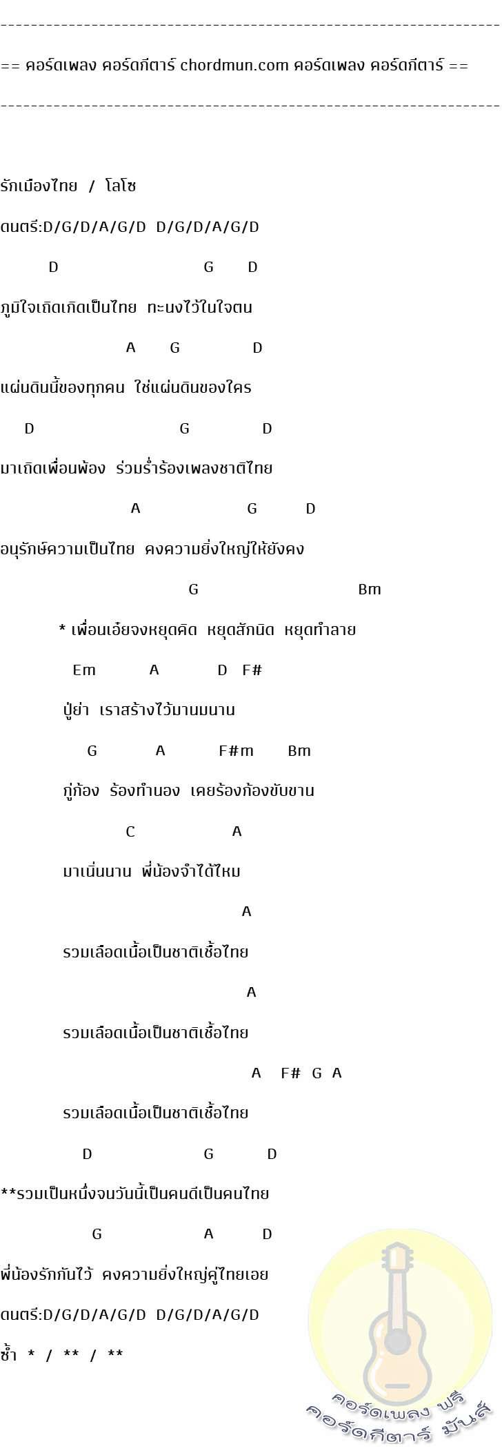 ตารางคอร์ดกีต้าร์  เพลง รักเมืองไทย