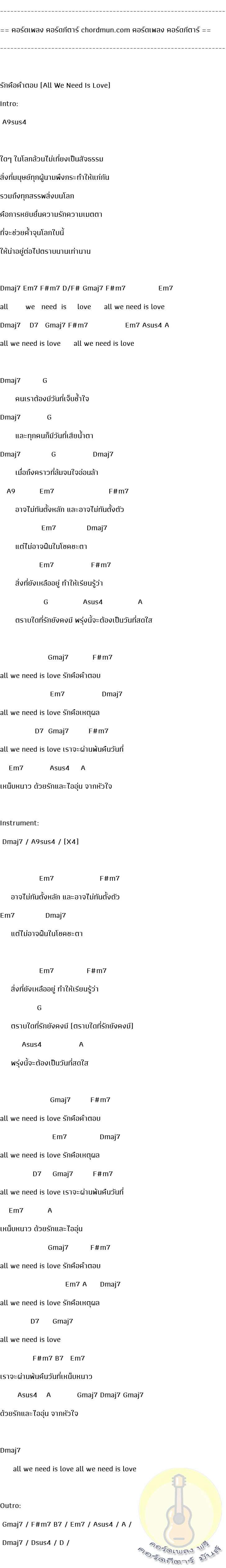 คอร์ดกีต้า ง่ายๆ  เพลง รักคือคำตอบ (All We Need Is Love)