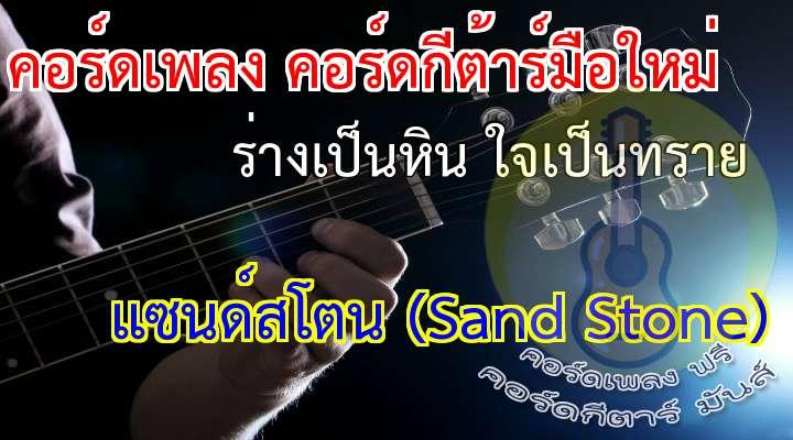 ร่างเป็นหิน ใจเป็นทราย                                                              rtist   :  Sand Stone  เนื้อ เพลง ร่างเป็นหิน ใจเป็นทราย  :   wow. . .      +   (  2 Times  )                                        + ยิ้มให้เธอ. .อย่างคนเข้าใจได้ดี                                   + เมื่อรู้ว่าในวันนี้. .ที่เธอจะไป