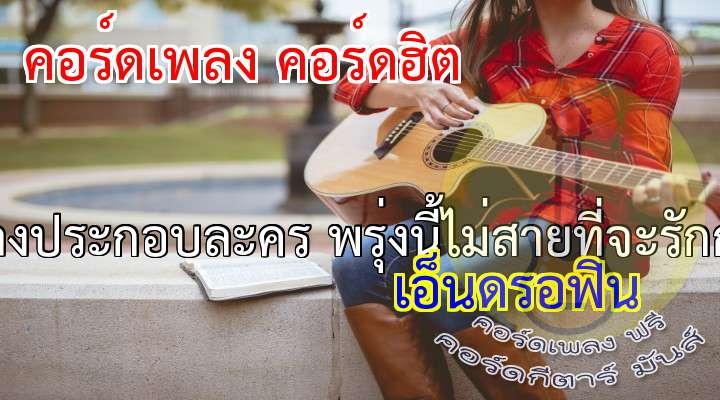 ศิลปิน : เอ็นโดรฟิน (ndorphine) อัลบั้ม : เพลงประกอบละคร quot;พรุ่งนี้ไม่สายที่จะรักกันquot; เพลง : พรุ่งนี้ไม่สาย   แม้ใจเราจริงจังเท่าไร ไม่มีใครเต็มใจให้รักกัน คงยังไม่ถึงเวลาของเรา  เพียงแค่มองในตา ก็รู้ว่าเราชอบกัน แต่เราสองคนต้องเก็บมันไว้  ในเมื่อความเป็นจริง ก็รู้กันในหัวใจ เรายังเป็นได้แค่เพียงเพื่อนกัน   * แม้ใจเราจริงจังเท่าไร ไม่มีใครเต