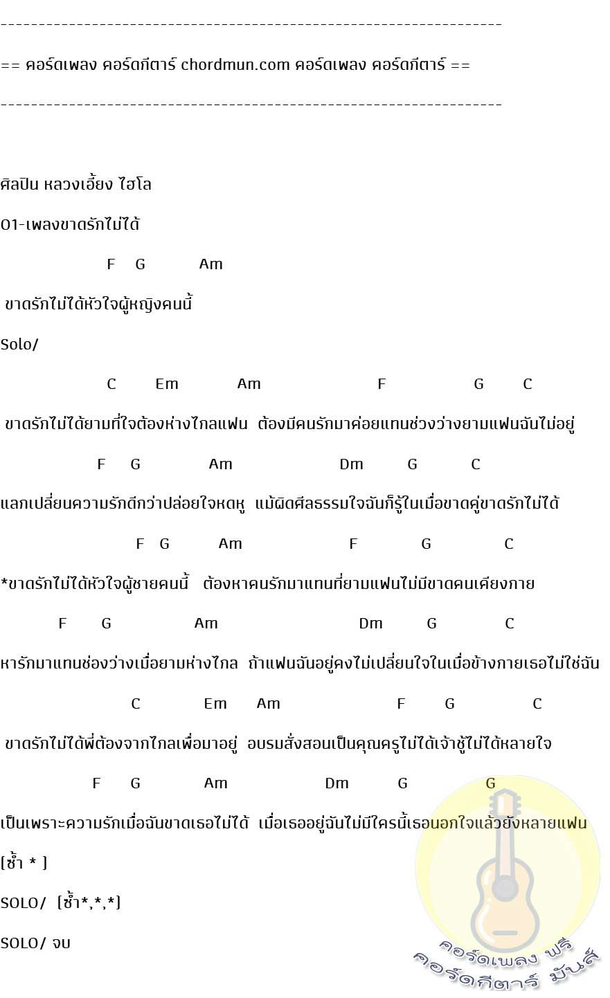 คอร์ดกีต้าโปร่ง  เพลง 01--ขาดรักไม่ได้