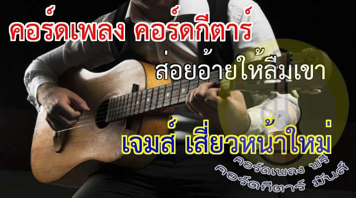 ส่อยอ้ายให้ลืมเขา  เนื้อเพลง เพลง ส่อยอ้ายให้ลืมเขา :/      /      /                                                                              อย่าคึดต่อนำเขาคนนั้น  บอกใจทุกวัน  จนเหนื่อย...ใจ                                   กะยังลืมเขาบ่ได้...อีหลี                                                                      ฝืนใจให้ลืมความหลั