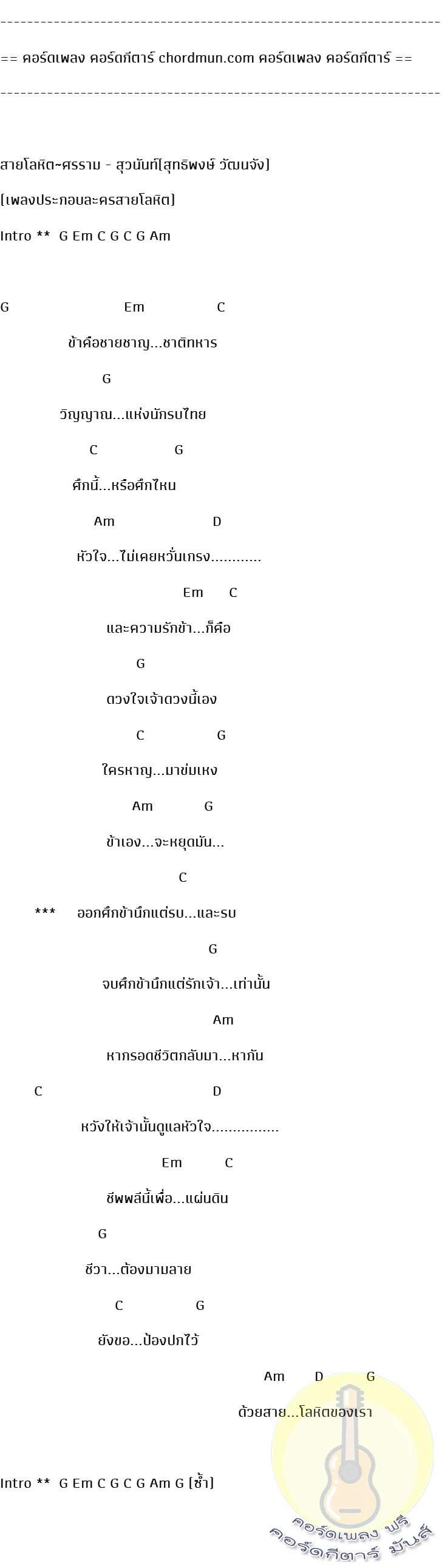 คอร์ดกีตาร์ ง่าย  เพลง สายโลหิต (ศรราม-สุวนันท์)