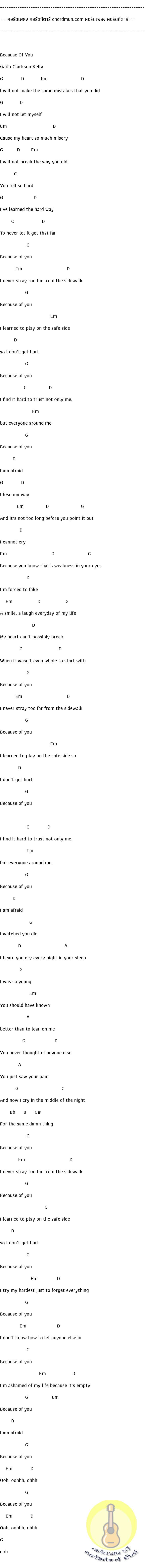 คอร์ดเพลงง่ายๆ  เพลง Because Of You