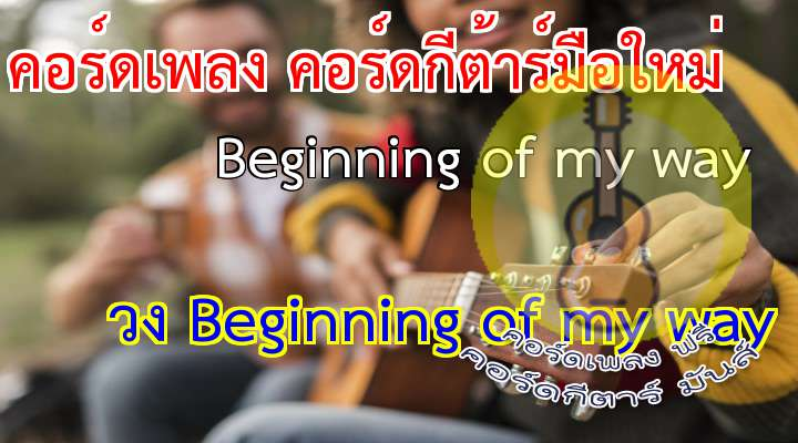 eginning of my way  เนื้อร้อง เพลง Beginning of my way:  I think I know the way I like, If you tell me It's hard to be, nd I'll go to this way  ฉันรู้ฉันเห็
