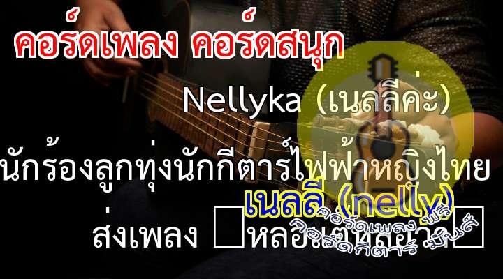 """หล่อแต๊หล่อว่า ศิลปิน: Nellyka (เนลลีค่ะ) เนื้อร้อง เพลง Nellyka (เนลลีค่ะ) นักร้องลูกทุ่งนักกีตาร์ไฟฟ้าหญิงไทย ส่งเพลง """"หล่อแต๊หล่อว่า"""":  1:  ผ่อตางใด น้องกะนึก ว่าอ้ายโดม ผะกอนลำ            ผ่อแหมกำ เคลาดำๆ เป็นอ้าย บอย ปกรณ์"""