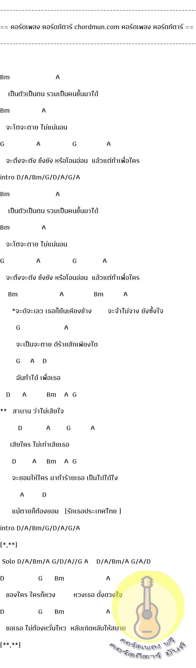 คอร์ดกีต้าร์  เพลง รักเธอประเทศไทย2