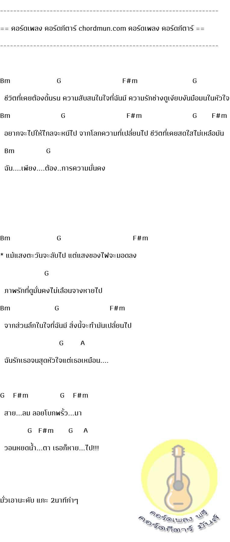 คอร์ดกี่ต้า  เพลง Cold (V.Thai)