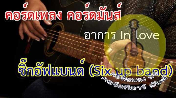 อาการ In Love  Six up band ศิลปิน : Six up band อัลบั้ม : อาการ In Love คำร้อง : หนุ่ม Sax ศักดา ทองทิพย์มาก , แชมป์ Winny smile ทำนอง : หนุ่ม Sax ศักดา ทองทิพย์มาก เรียบเรียง : หนุ่ม Sax ศักดา ทองทิพย์มาก Tune to  Instru :  ตอนเช้ากดข้อความบอกว่าคิดถึง  แล้วเธอโทรเข้ามาทำฉันต