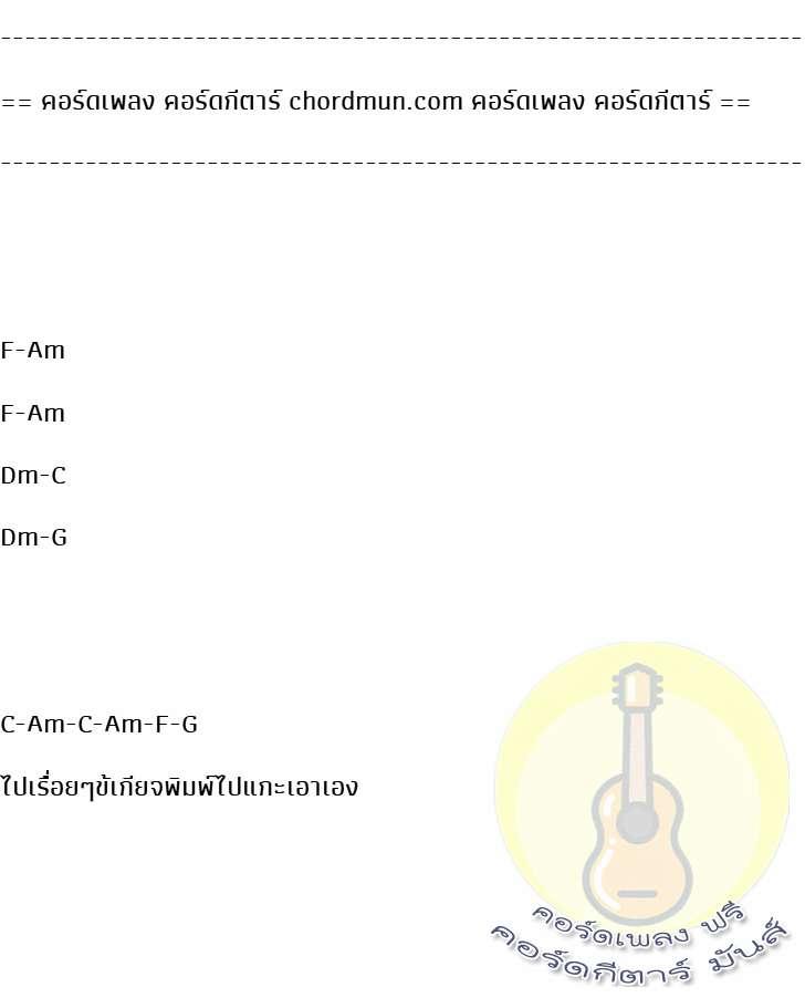 คอร์ดกี่ต้า  เพลง หลงวัฒน์