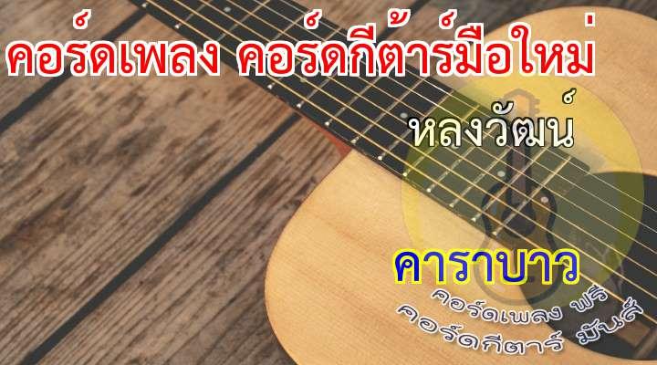 เพลง Title : หลงวัฒน์  ศิลปิน rtist :  คาราบาว  อัลบั้ม lbum : หากหัวใจยังรักควาย  Lyrics เนื้อเพลง หลงวัฒน์ เนื้อเพลง โดย Jealousy_nt , Yoshiki_nt  เนื้อร้อง เพลง หลงวัฒน์ จนป่านนี้ ไม่มีวี่แวว  เป็นไปแล้ว ทั้งหญิงและชาย  บ้างก็แร็ป บ้างก็เป็นร๊อค  เต้นท่าช็อค ท่าชัก ท่าโช้ค  เกิดเมืองนี้ ใช่เกิดเมืองไหน เกิดเมืองไทย ต้องเต้นอ