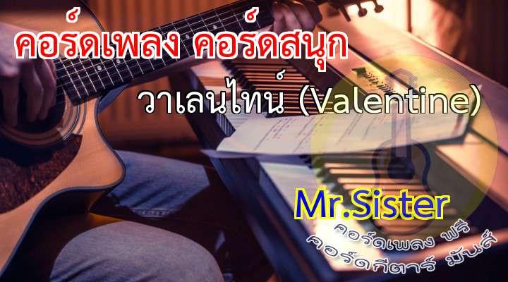 เนื้อเพลง เพลง วาเลนไทน์ (Valentine) :  เทศกาลแห่งความรัก ใกล้จะถึงขึ้นทุกที   ในปีนี้ฉันก็คงเหมือนเก่า  ทุกๆ คนมีความรัก  มีแต่ฉันที่เงียบเหงา   ไม่เคยจะมีอะไรซักที