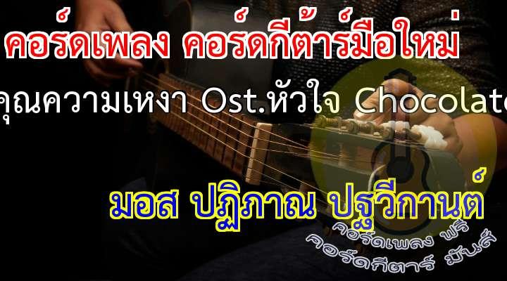 ขอบคุณความเหงา ost.หัวใจ hocolate  มอส  เนื้อร้อง เพลง ขอบคุณความเหงา Ost.หัวใจ Chocolate : ????  ขอบคุณความเหงาที่ทำให้เราเจอกัน ให้ฉันได้เจอกับเธอที่แสนดี ในคืนที่มืดมิด ชีวิตที่ริบหรี่ ไม่มีดวงดาวที่แสนงดงาม  ขอบคุณโลกนี้ที่ยังมีคนอย่างเธอ ฉันถึงได้เจอวันคืนที่ชุ่มช่ำ พรุ่งนี้เป็นอย่างไร ดีร้ายก็ตาม จะไม่มีวันพูดคำว่าเสียใจ  * โลกนี้จะเป