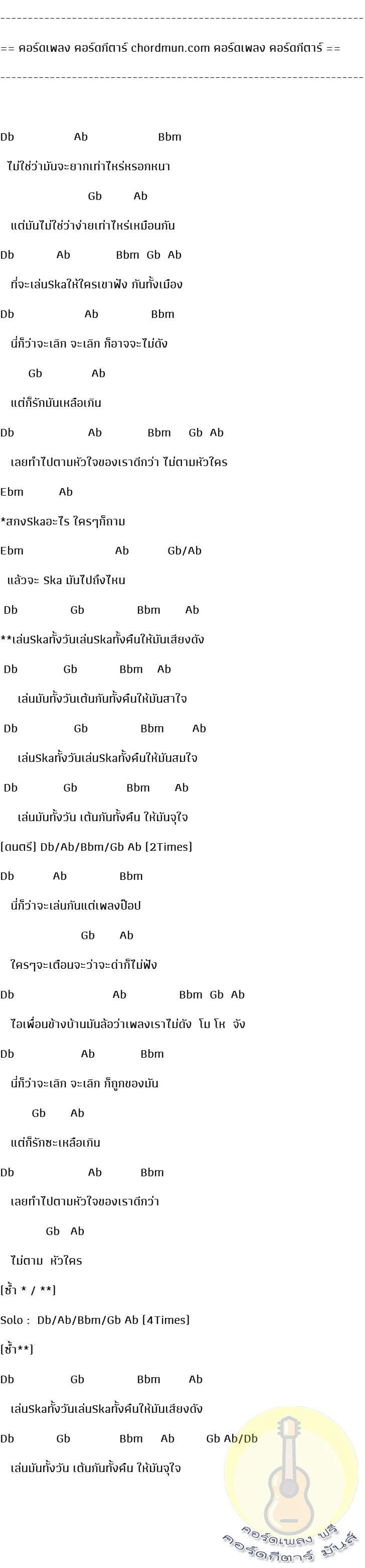 คอร์ดกีต้าร์ง่ายๆ  เพลง What Ska Is ?