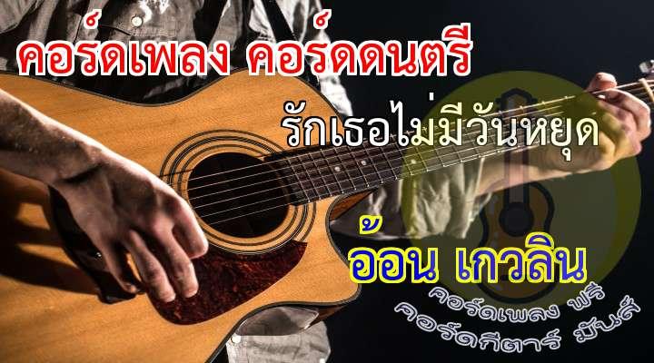 รักเธอไม่มีวันหยุด  rtist  :  อ้อน เกวลิน  เนื้อร้อง เพลง รักเธอไม่มีวันหยุด  :   ! ! ! !         ( 3 Times )  จากกันจึงรู้ความจริง. . . . ไม่มีแล้วใคร   ! ! ! ! !  ที่จะรักฉัน