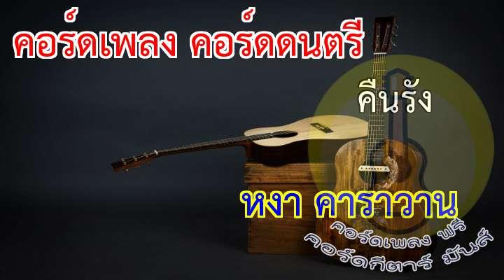 Title :คืนรัง rtist : หงาคาราวาน/อัลบั้ม 12ปีคืนรังคาราวาน  คืนรัง...... เนื้อเพลง เพลง คืนรัง/   โอ้...ยอดรักฉันกลับมา จากขอบฟ้าที่ไกลแสนไกล จากโคนรุ้งที่เนินไสล จากดอกไม้หลากสีสัน ฉัน...เหนื่อย  ฉัน...เพลีย  ฉัน...หวัง  ฝากชีวิตให้เธอเก็บไว้ฝากดวงใจให้นอนแนบรัง ฝากดวงตาและความมุ่งหวัง อย่าชิงชังฉันเลยยอดรัก  นานมาแล