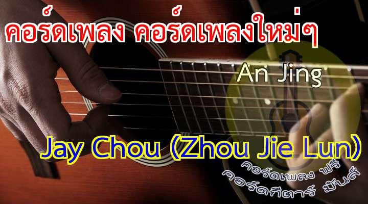 zhi sheng xia gang qin pei wo tan le yi tian     shui zhao de da ti qin  an jing de jiu jiu de   wo xiang