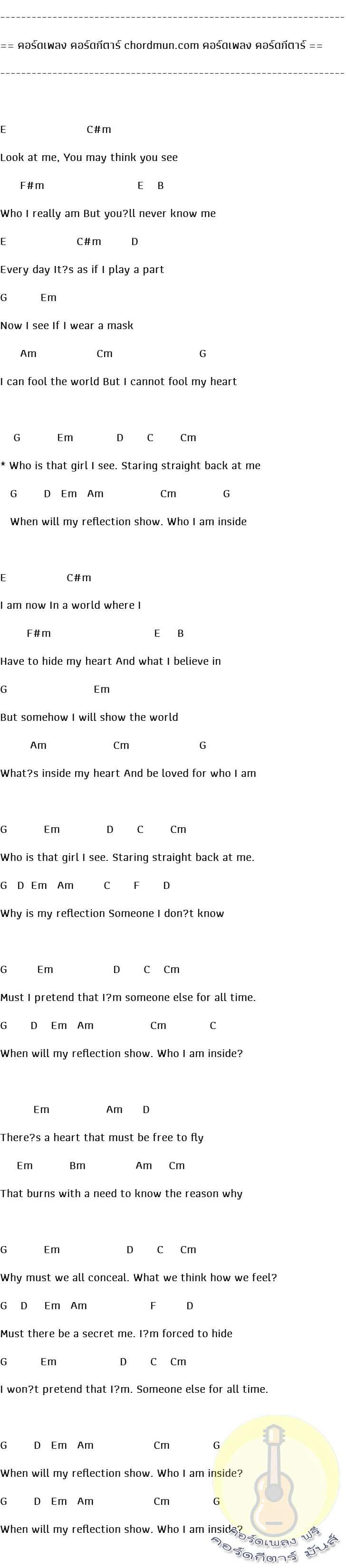 คอร์ดกีต้าร์  เพลง Reflection