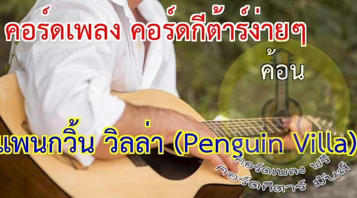 ศิลปิน : เพนกวิน วิลล่า (Penguin Villa) อัลบั้ม : ออกไปข้างนอก เพลง : ค้อน  เจอกันวันอังคารบ่ายๆ ที่ร้านเดิมนัดกันบ่อยๆ เธอมาตรงเวลาตลอด +++เราก็มาได้เกินเวลาทุกที โอวว.. ก็รถติด มีธุระด่วน แต่ก็อยากจะบอกว่าจริงๆ เพิ่งตื่น โอวว.. ยิ้มหน่อย นะนะคนดี สรุปเอาเป็นว่าวันนี้เลี้ยงไอติม  * โอว... เป็นอย่างนี้ทุกวัน จะทำยังไงให้มันหาย หายขาด อา อ่า อ้า อ้า