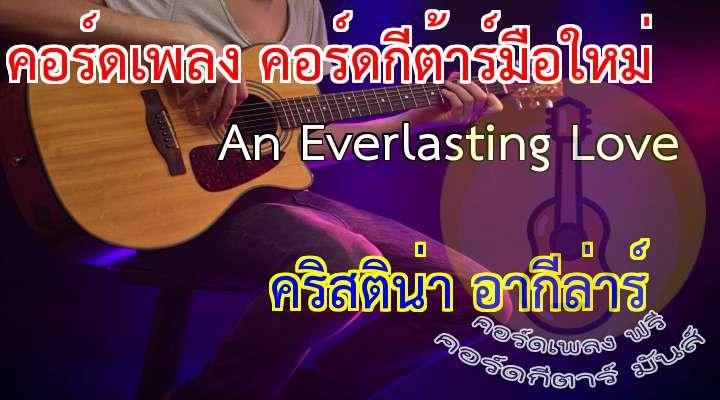 * n everlasting love.. is it you   โปรดบอกฉันทีว่าใช่เธอไหม ฉันไม่รู้   n everlasting love, Is it real ?