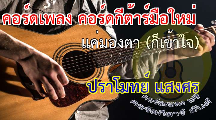 ฮู...................  (ดนตรี)  ไม่มีคำพูดใด ไม่มีแม้เพียงซักถ้อยคำ  ไม่มีสักคำไหน จะใช้แทนใจที่ฉันมี  ไม่มีคำพูดจา คำหวาน ๆ เอาไว้ให้ใคร  แต่คำที่เก็บไว้ มีให้เธออยู่ในสายตา  *  กี่ร้อยคำที่ฉันมี ทุก ๆ คำจากหัวใจ