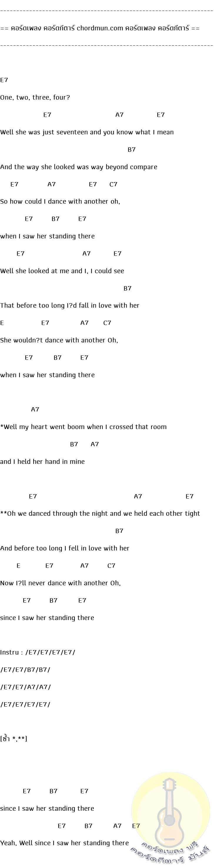 ตารางคอร์ดกีต้าร์  เพลง In The Shadows