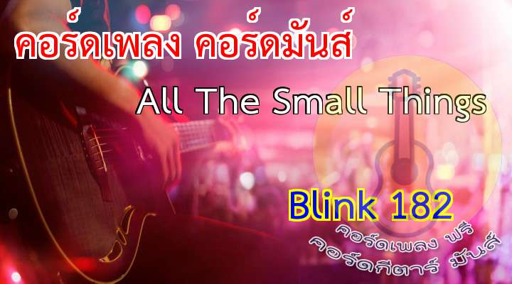 t by KrayMaster  [ เนื้อเพลง เพลง All The Small Things ] : ( 5 5 ) 5 5 5 ( 5 ) 5 5 5 ( 5 )   5        5                  5               5                  5     ll the    small things     True care,     truth brings             5          5              5             5  I'll take    one lift     your ride      best trip            5