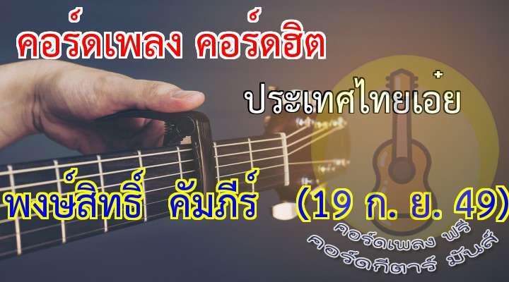 ก้าวจากบ้านเกิดมา  อยู่อย่างมีจุดหมาย  ความทรงจำไม่เลือนหาย                                                         ที่ที่เราได้เกิด  ที่ฟูมฟักกายใจ  ที่ทำให้เป็นคนเต็มคน                                                                                         *   ประเทศไทยเอ๋ย