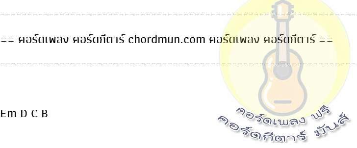 คอร์ดกีตาร์พื้นฐาน  เพลง กังฟู