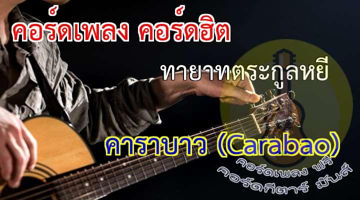 (2ครั้ง)  *   แผ่นดินกว้างใหญ่ดันไม่ไปเกิด   ซวยต่อไปเถิดเกิดเป็นคนไทย   รัฐบาลเอาใจแต่พวกนายทุน   คงจะร่วมทำบุญกันแต่ก่อนมา   จนชาวนา