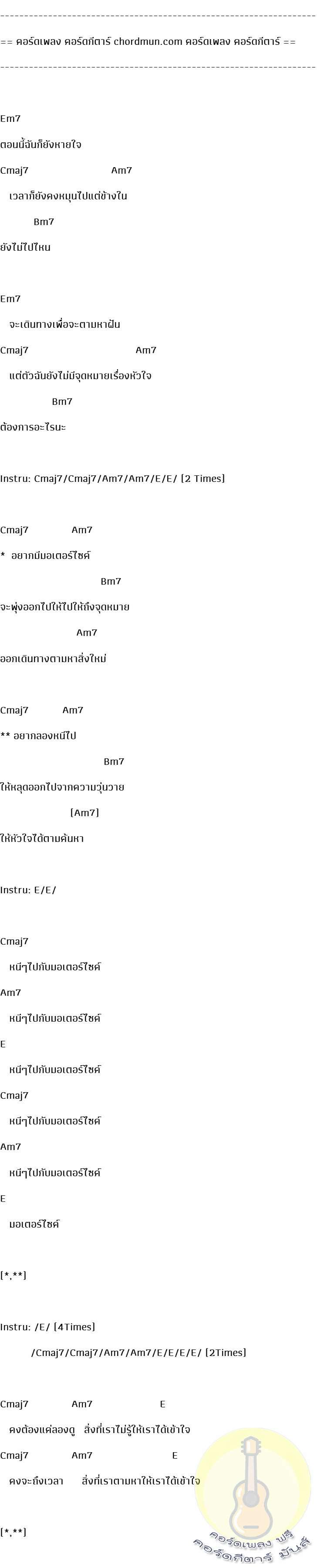 คอร์ดกีตาร์พื้นฐาน  เพลง มอเตอร์ไซค์