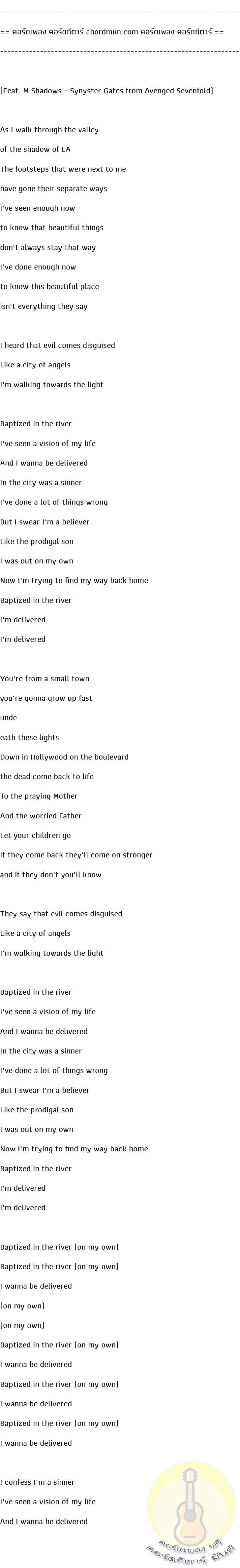 ตารางคอร์ดกีต้าร์  เพลง The River