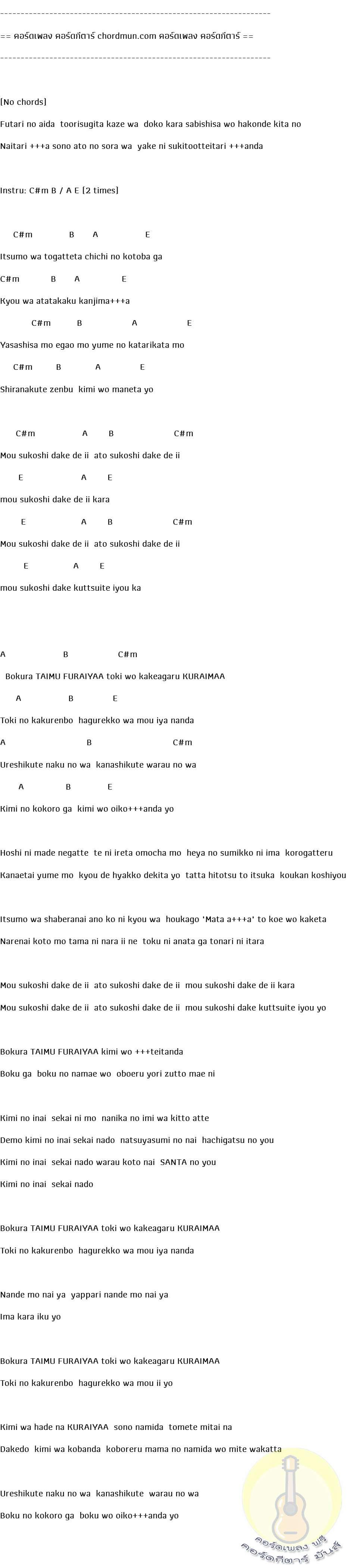 คอร์ดกีตาร์พื้นฐาน  เพลง Nandemonaiya